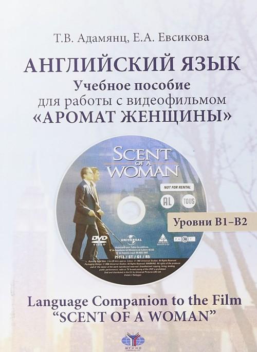 """Английский язык"""". Уровни В1-В2. Учебное пособие для работы с видеофильмом """"Аромат женщины"""""""