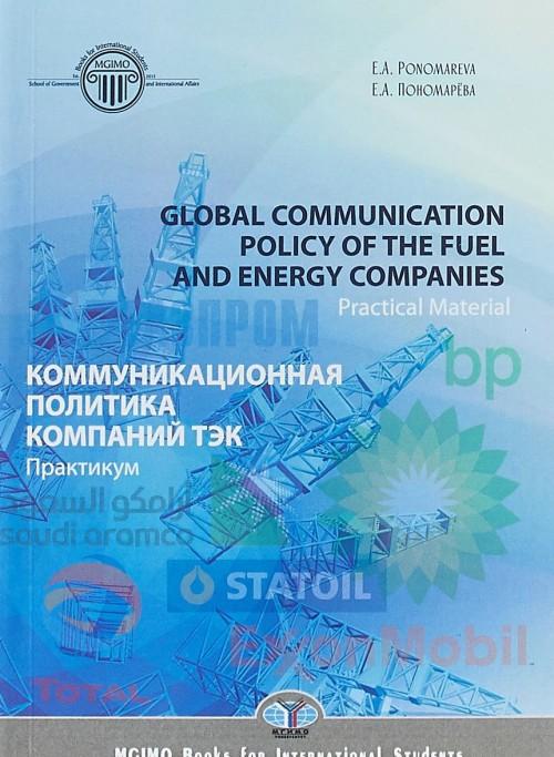 Global Сommunication Рolicy of the Fuel and Energy Companies. Practical Material / Коммуникационная политика компаний ТЭК. Практикум