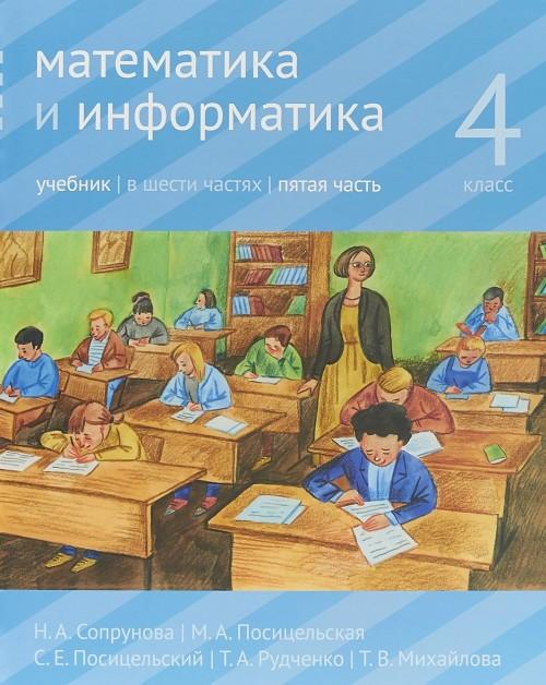 Matematika i informatika. 4 klass. Uchebnik. V 6 chastjakh. Chast 5