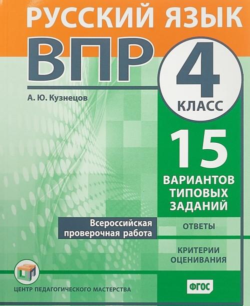 VPR. Russkij jazyk. 4 klass. 15 variantov tipovykh zadanij