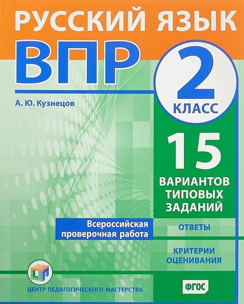 Russkij jazyk. 2 klass. VPR. 15 variantov tipovykh zadanij