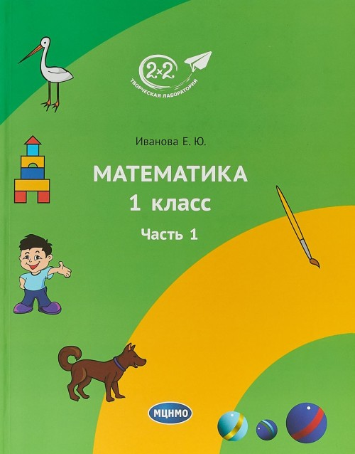 Matematika. 1 klass. Uchebnik. Chast 1