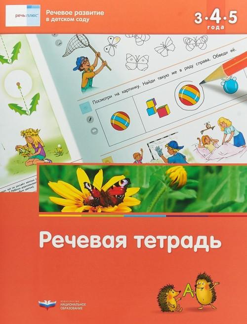 Rechevoe razvitie v detskom sadu. Rechevaja tetrad dlja detej 3-4-5 let