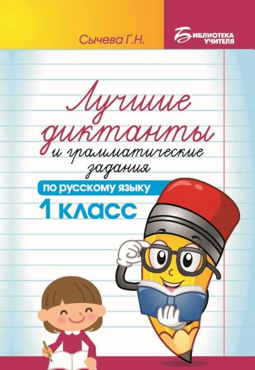 Luchshie diktanty i grammaticheskie zadanija po russkomu jazyku. 1 klass