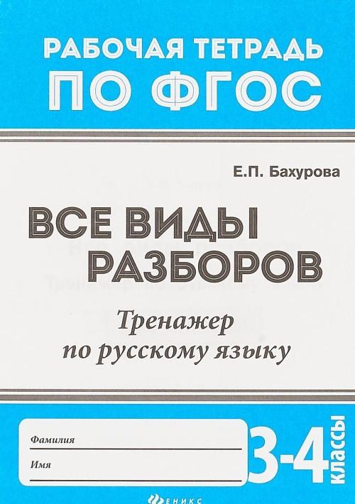 Russkij jazyk. 3-4 klassy. Vse vidy razborov. Trenazher