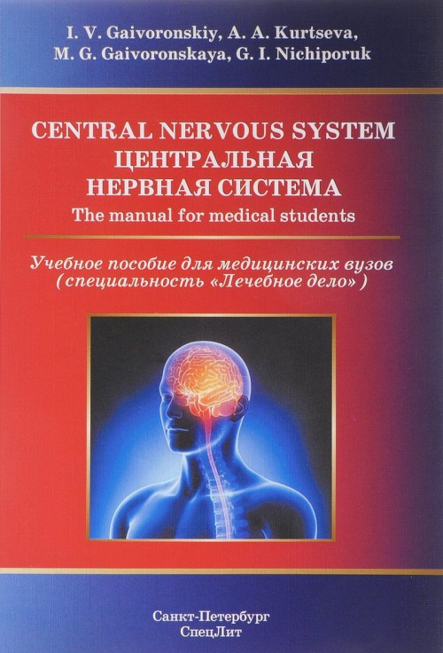 Central Nervous System: The Manual for Medical Students