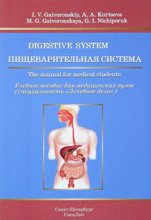 Digestive System: The Manual for Medical Students / Pischevaritelnaja sistema. Uchebnoe posobie