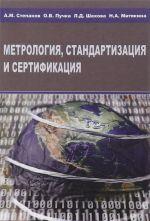 Metrologija, standartizatsija i sertifikatsija. Uchebnoe posobie