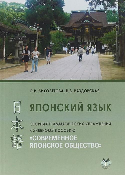 """Японский язык. Сборник грамматических упражнений к учебному пособию """"Современное японское общество"""""""