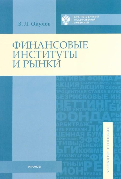 Finansovye instituty i rynki