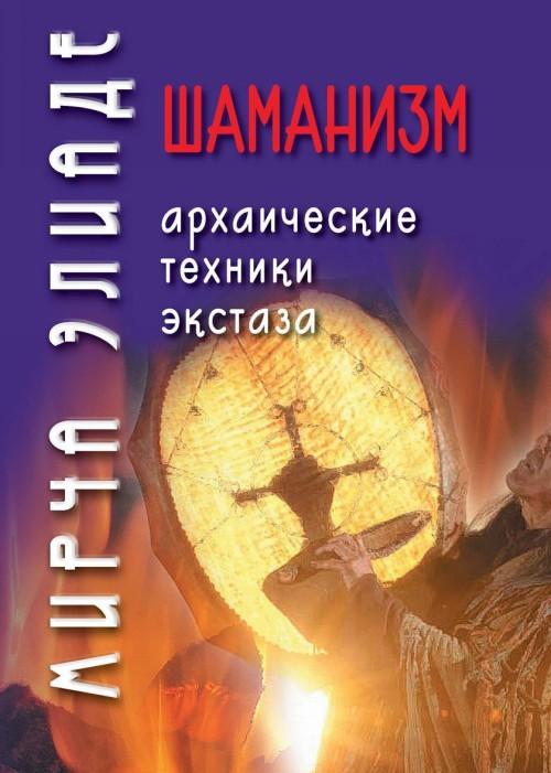 Shamanizm. Arkhaicheskie tekhniki ekstaza