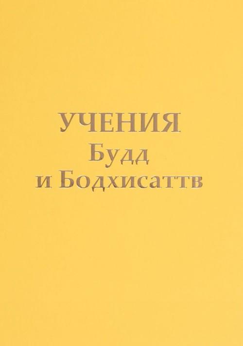 Uchenija Budd i Bodkhisattv. Poslanija Vladyk