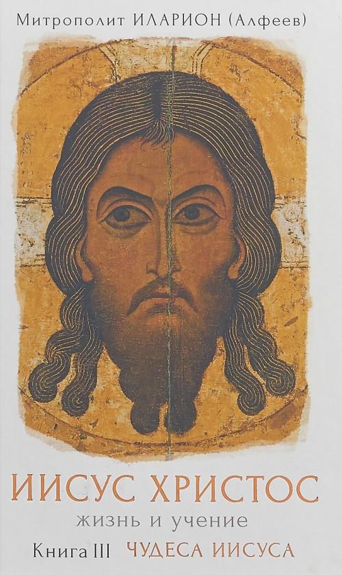 Iisus Khristos. Zhizn i uchenie. Kniga 3. Chudesa Iisusa