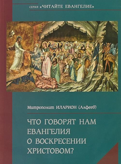 Chto govorjat nam Evangelija o Voskresenii Khristovom?