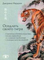 Osedlat svoego tigra. Stratagemy v boevykh iskusstvakh, ili kak spravljatsja so slozhnymi problemami s pomoschju prostykh reshenij