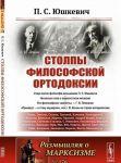 Stolpy filosofskoj ortodoksii