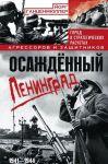 Osazhdjonnyj Leningrad. Gorod v strategicheskikh raschetakh agressorov i zaschitnikov. 1941—1944