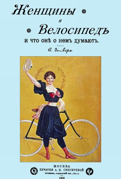 Zhenschiny i velosiped i chto oni o nem dumajut