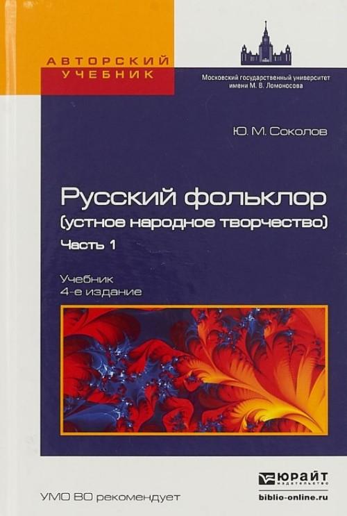 Russkij folklor (ustnoe narodnoe tvorchestvo). Uchebnik. V 2 chastjakh. Chast 1