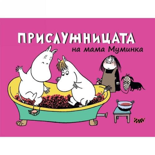 Prisluzhnitsata na mama Muminka - komiks