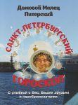 Sankt-Peterburgskij goroskop. S ulybkoj o Vas, Vashikh druzjakh i nedobrozhelateljakh