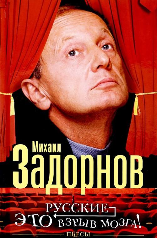 Russkie - eto vzryv mozga!