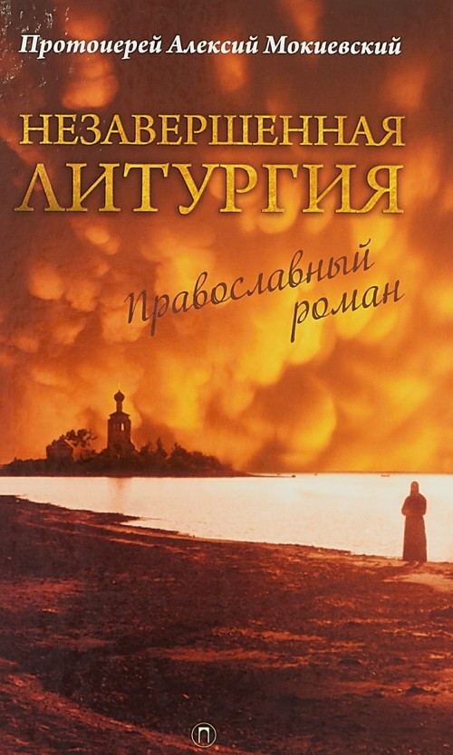Незавершенная Литургия. Православный роман