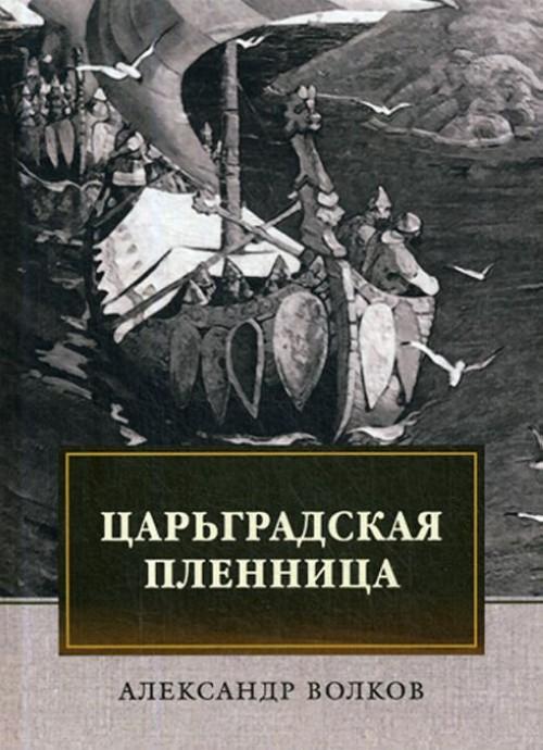 Tsargradskaja plennitsa