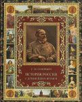Istorija Rossii s drevnejshikh vremen