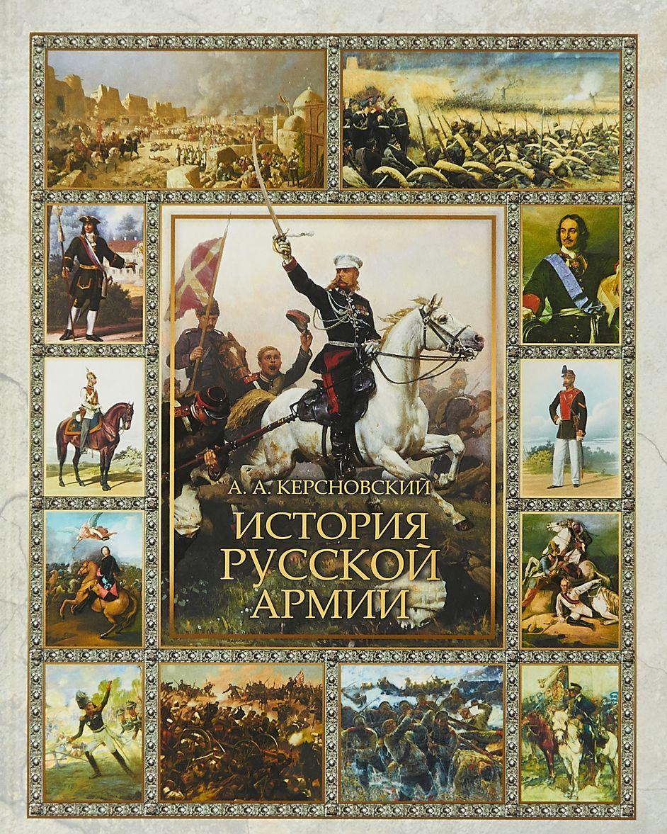 Istorija Russkoj armii