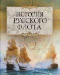 Istorija russkogo flota