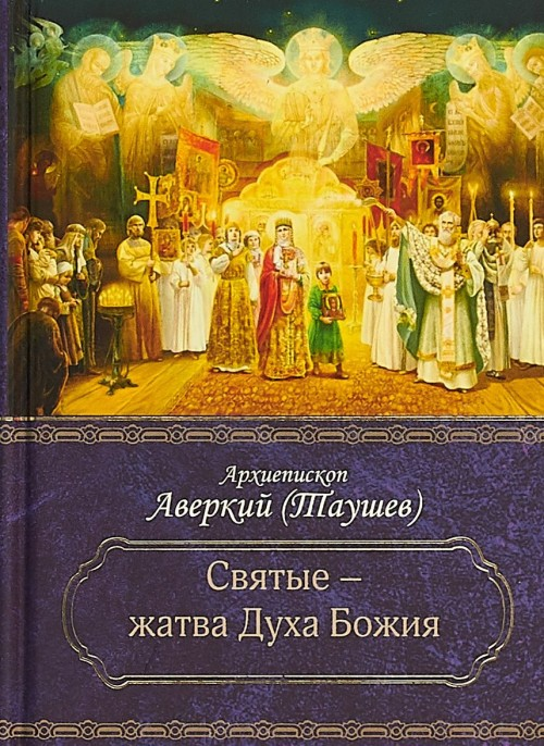 Svjatye - zhatva Dukha Bozhija