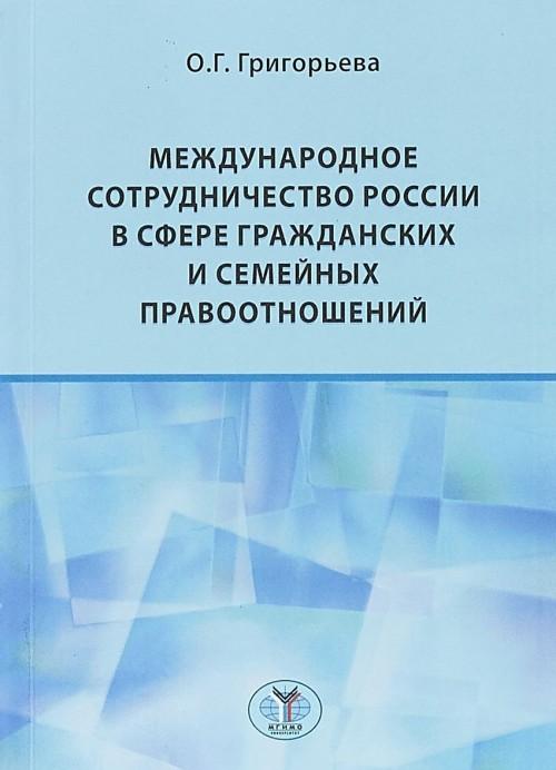 Международное сотрудничество России в сфере гражданских и семейных правоотношений