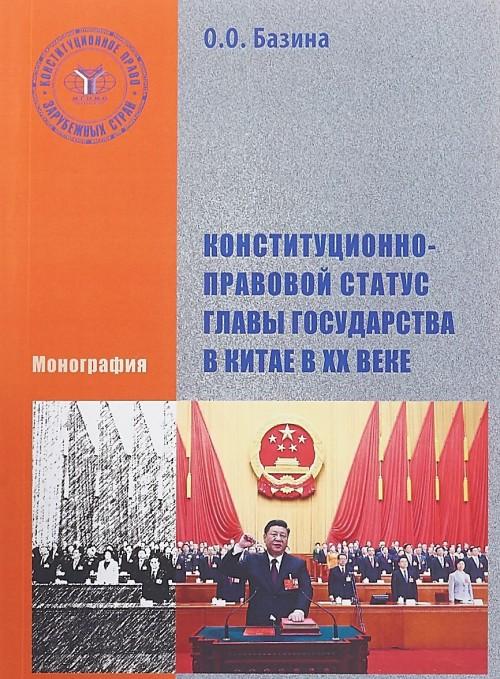 Конституционно-правовой статус главы государства в Китае в XX веке