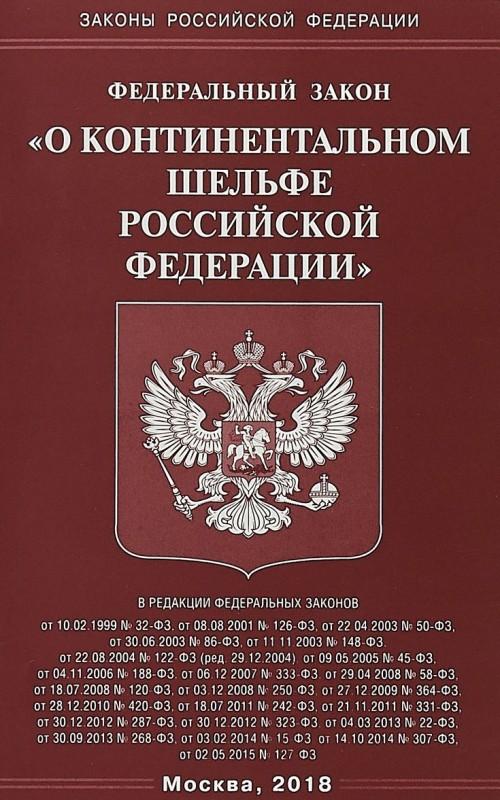 """Федеральный закон """"О континентальном шельфе Российской Федерации"""""""