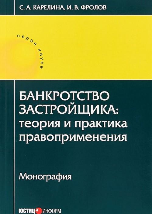 Bankrotstvo zastrojschika.Teorija i praktika pravoprimenenija. Monografija
