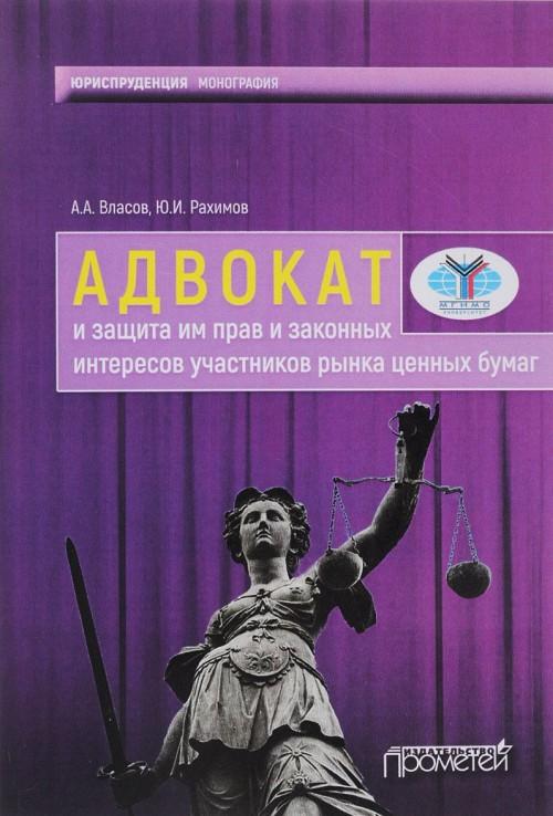 Advokat i zaschita im prav i zakonnykh interesov uchastnikov rynka tsennykh bumag