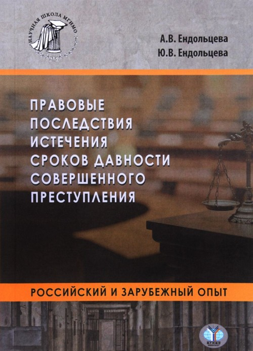 Правовые последствия истечения сроков давности совершенного преступления. Российский и зарубежный опыт