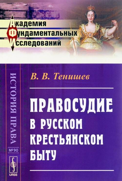 Pravosudie v russkom krestjanskom bytu