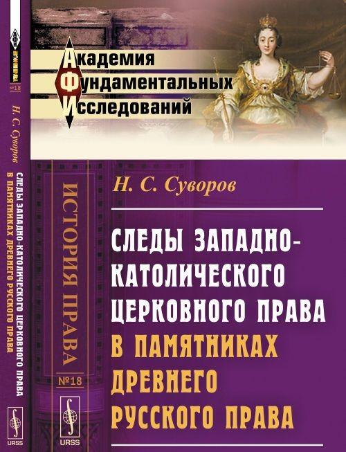 Sledy zapadno-katolicheskogo tserkovnogo prava v pamjatnikakh drevnego russkogo prava