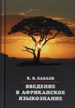 Введение в африканское языкознание