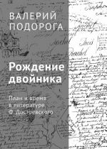 Rozhdenie dvojnika. Plan i vremja v literature F. Dostoevskogo