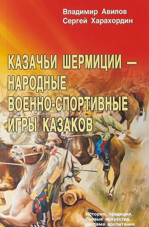 Kazachi shermitsii - narodnye voenno-sportivnye igry kazakov