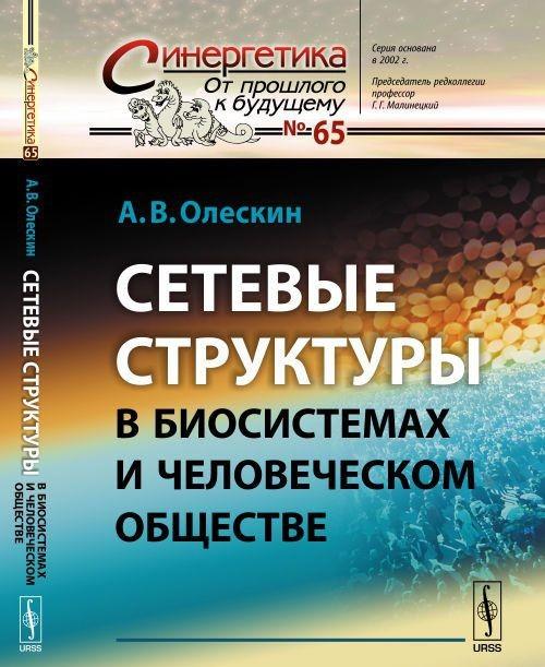 Setevye struktury v biosistemakh i chelovecheskom obschestve