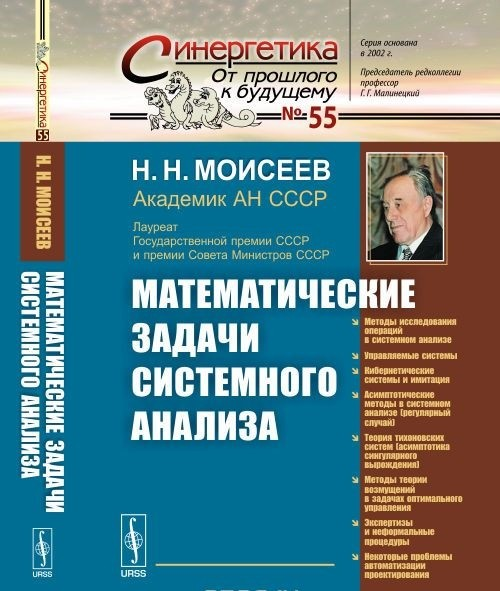 Matematicheskie zadachi sistemnogo analiza