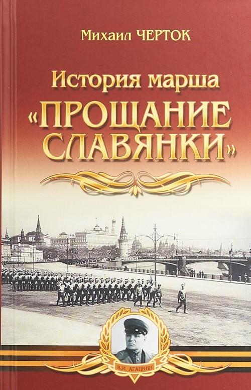 Istorija marsha Proschanie Slavjanki