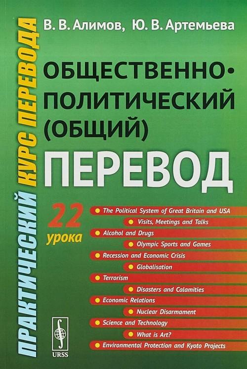 Общественно-политический (общий) перевод. Практический курс перевода