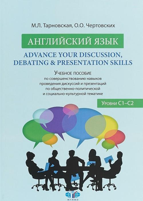 Английский язык. Advance your Discussion, Debating & Presentation Skills