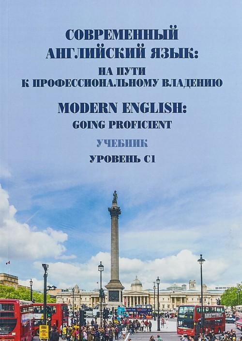 Современный английский язык.На пути к профессиональному владению. Modern English: Going Proficient. Учебник. Уровень С1.