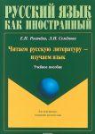 Chitaem russkuju literaturu - izuchaem jazyk. Uchebnoe posobie